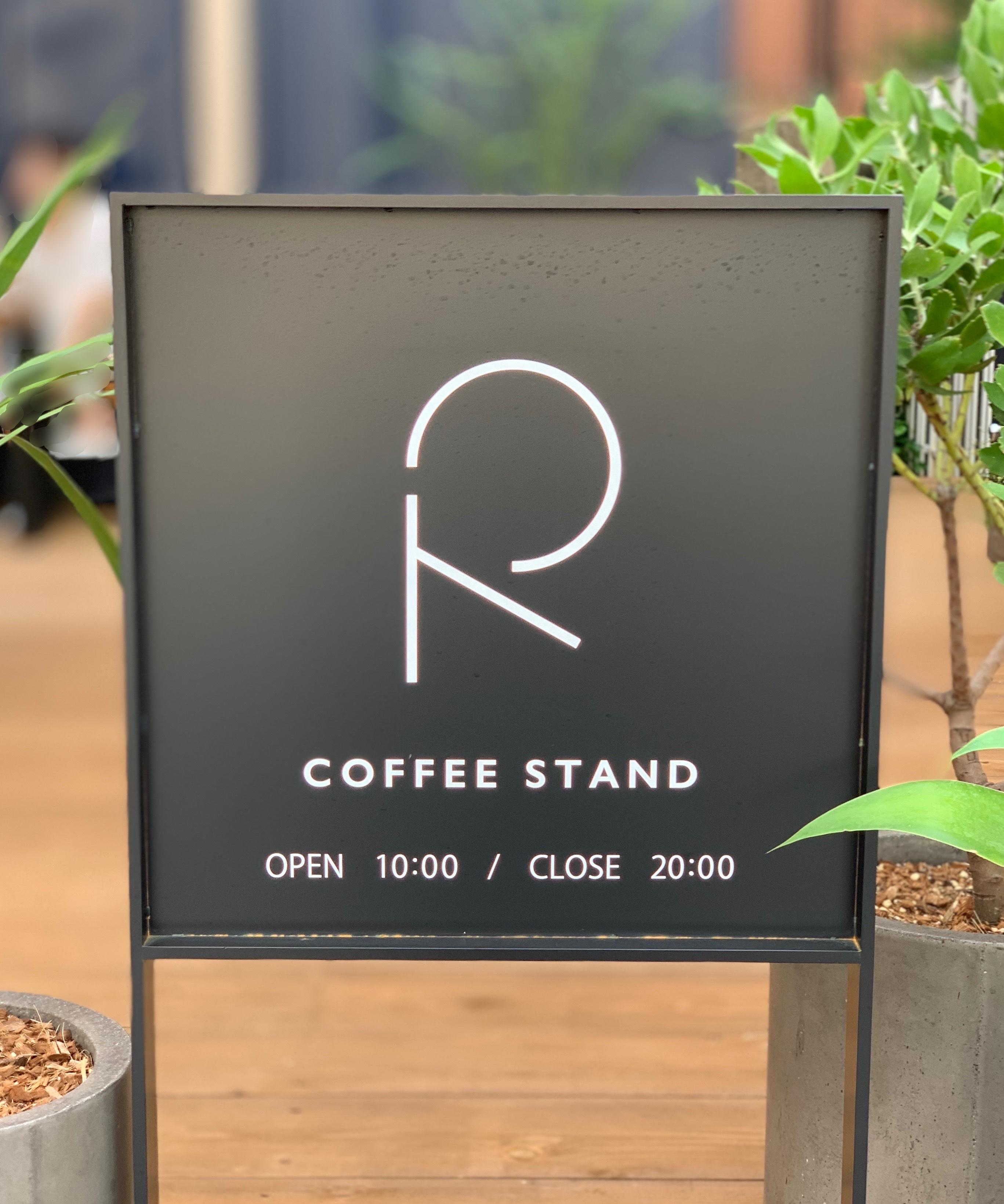 スタンド アール コーヒー
