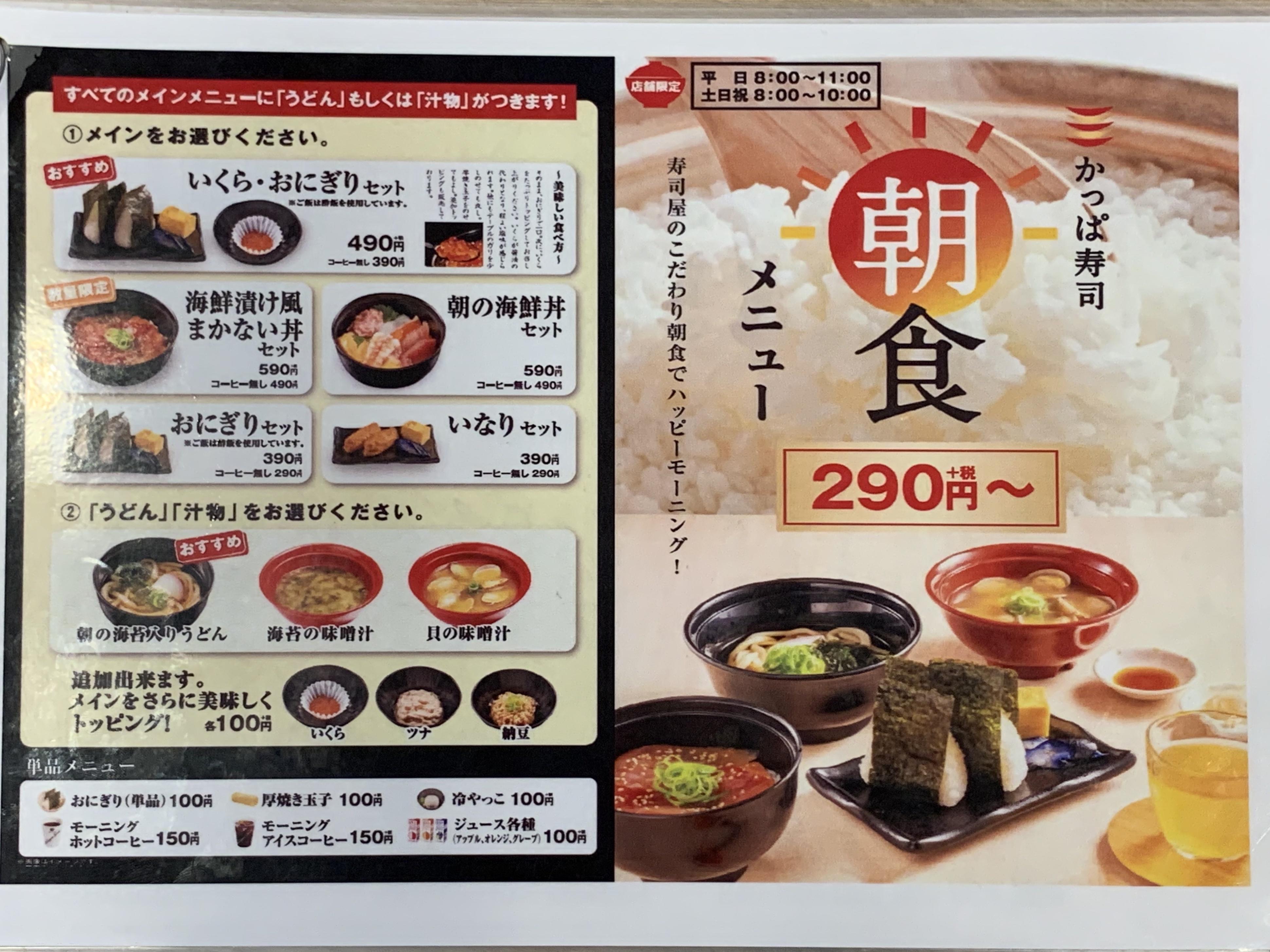 モーニング かっぱ 寿司