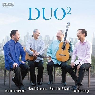 日本が誇る4人のギタリストが集結!DUO2 (荘村清志 福田進一 鈴木大介 大萩康司)