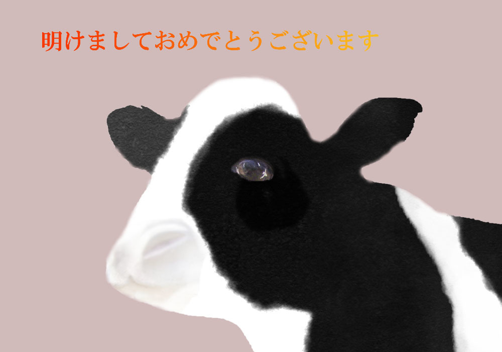 牛 年賀状