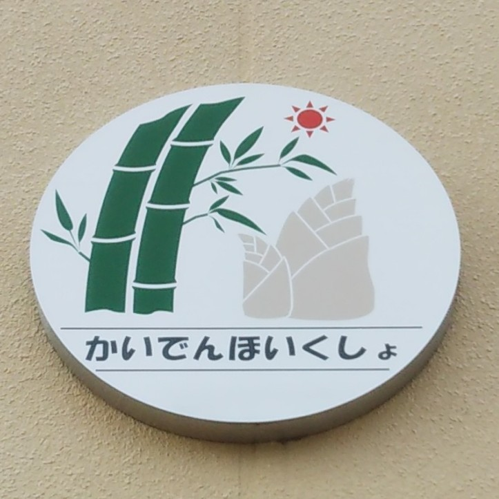 開田保育所