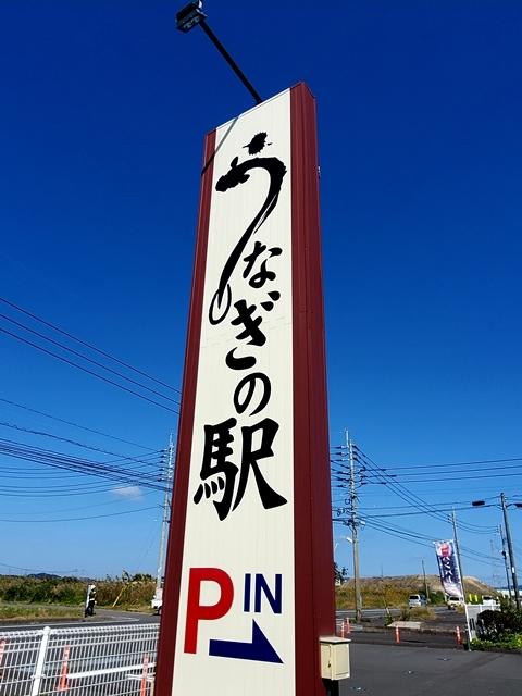 うなぎの駅2