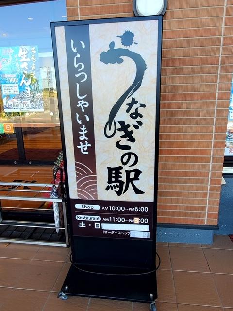 うなぎの駅4