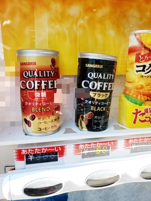 50円自販機2