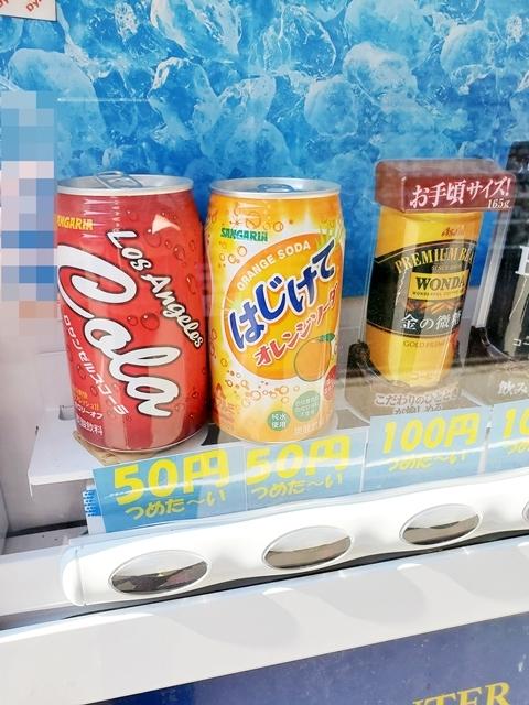 50円自販機3