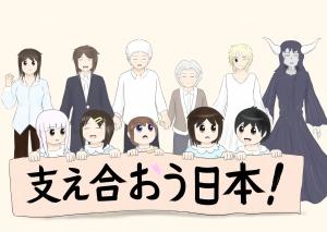 支え合おう日本!