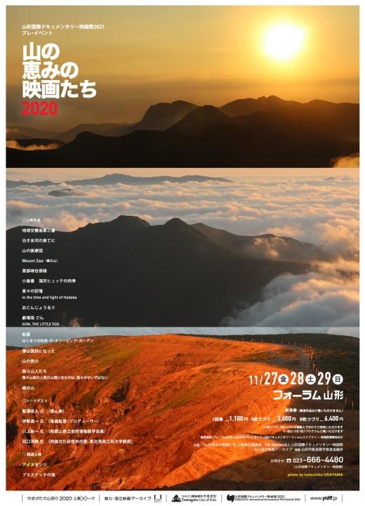 山の恵み2020ポスター