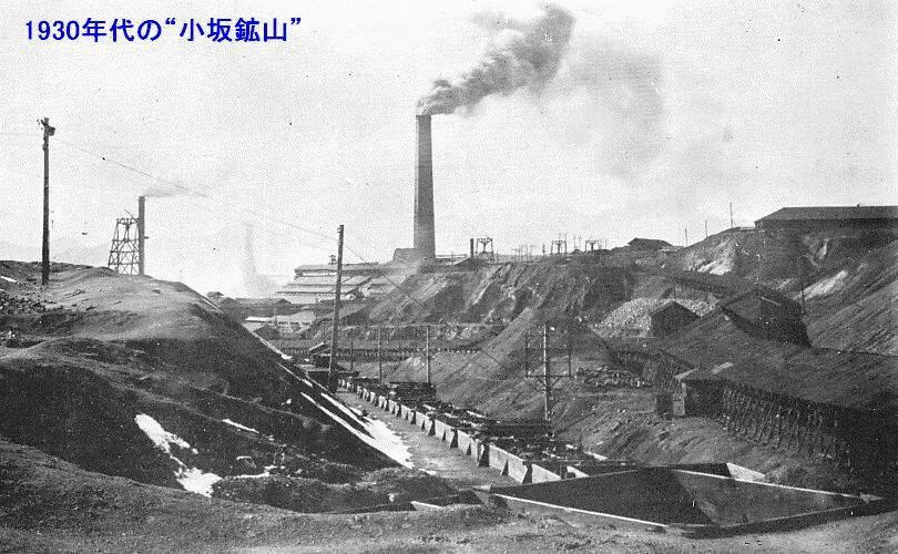 FC0649-03-小坂鉱山・1930年代