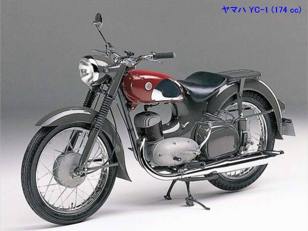 FC0747-05 ヤマハ・YC-1