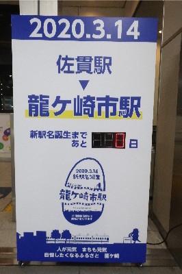 龍ケ崎市駅誕生20200314