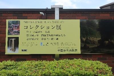 千葉県立美術館-01