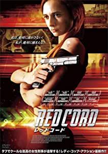 映画「レッド・コード」