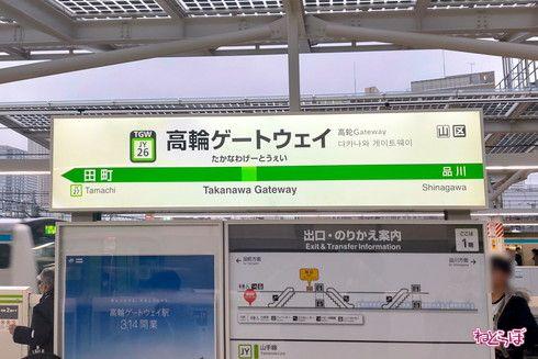 takanawa_gateway_01.jpg