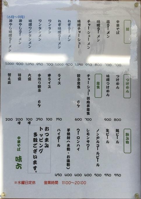 20200312 ajiroku-15