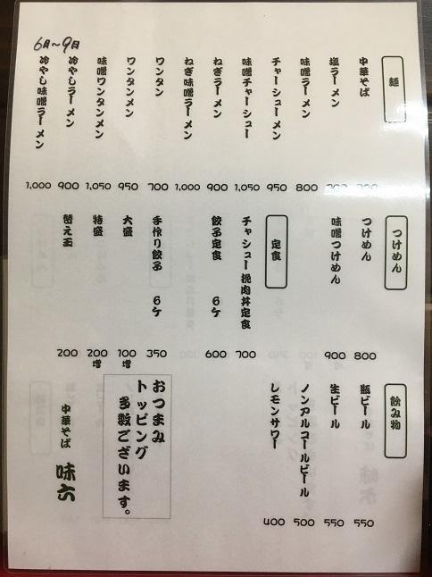 ajiroku3-21.jpg