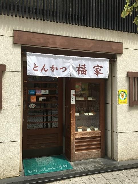 fukuya22.jpg