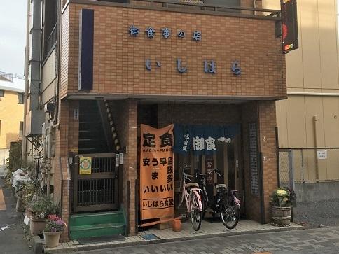 ishiharashokudo31.jpg