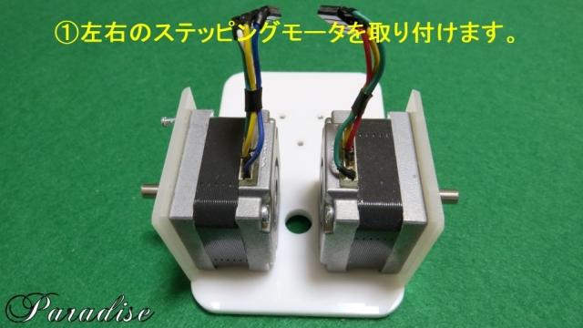 OSTR_No3_assembly1.jpg
