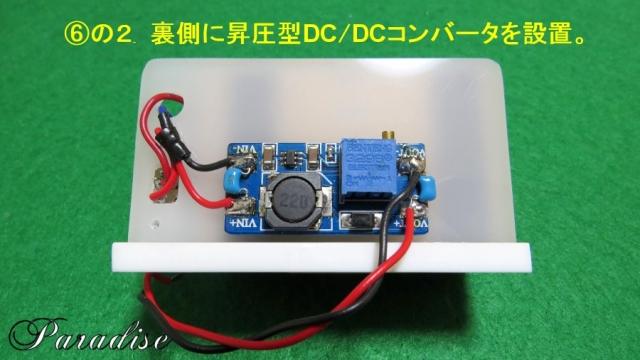 OSTR_No3_assembly6-2.jpg