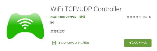 WiFi_APP.jpg