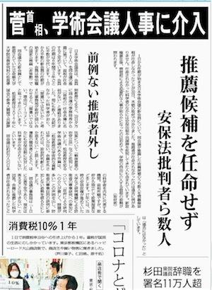 菅首相、学術会議人事に介入EjMJEKIU4AAIrzu
