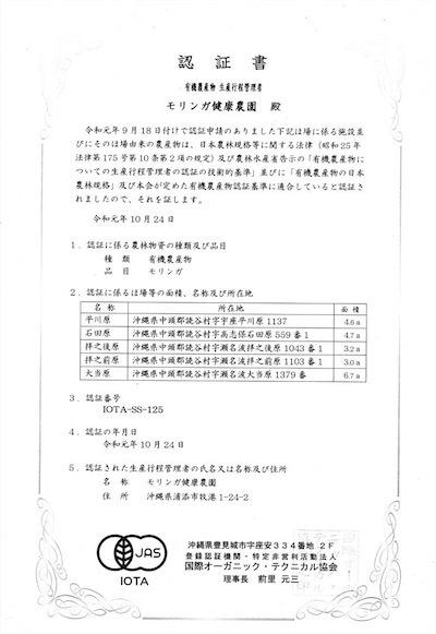 モリンガ JAS証明書moringa_jas-1-706x1024