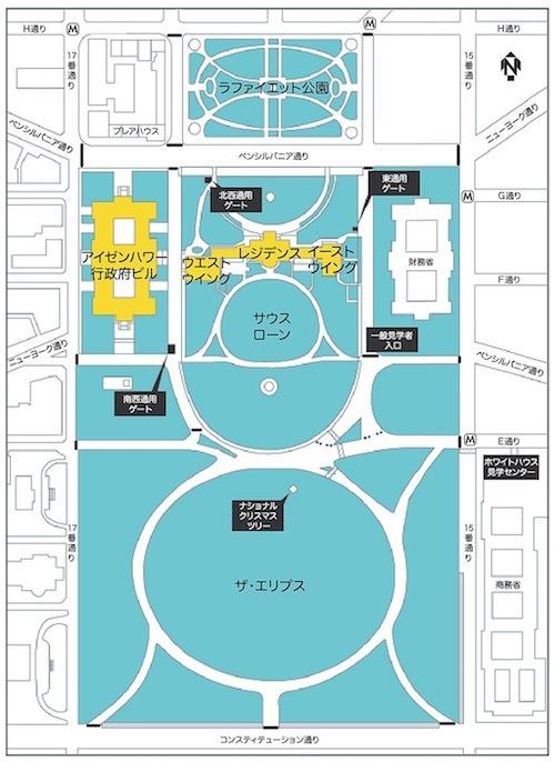 ホワイトハウスの構成1024px-White_House_Area_Japanese