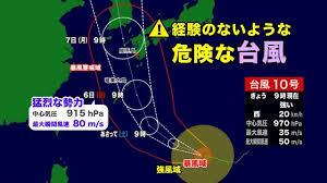 台風10号 台風9号 海水温 平年以上 勢力 命を守る行動 停電 強風 洪水 水害 高波 高潮