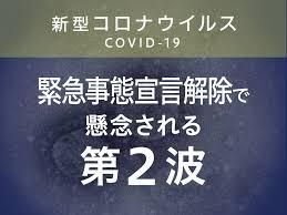 コロナ過 新型コロナウイルス 第二波 クラスター 緊急事態宣言 ウィズコロナ アフターコロナ