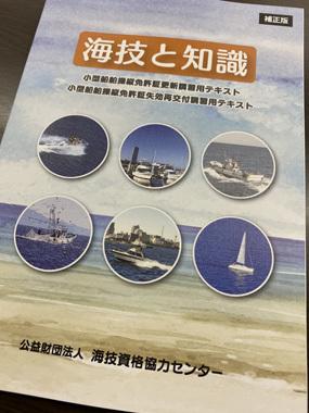 船舶免許 更新 5年ごと 安全運転 海難事故 ライフジャケット 座礁 溺死 ライフポート