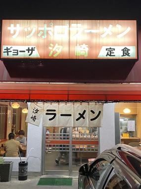 コロナ対策 ソーシャルディスタンス ラーメン屋 札幌ラーメン 味噌ラーメン 汐崎 老舗