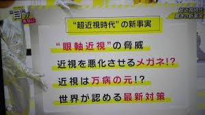 超近視時代 近視 眼軸 白内障 緑内障 網膜剥離 失明 NHKスペシャル 近業 1000ルクス