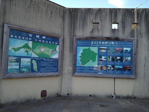 西伊豆の公園