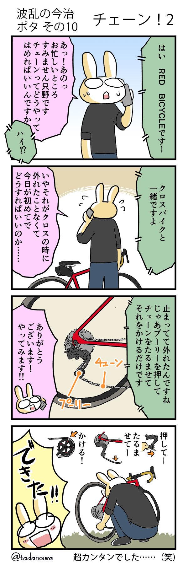 波乱の今治ポタ10