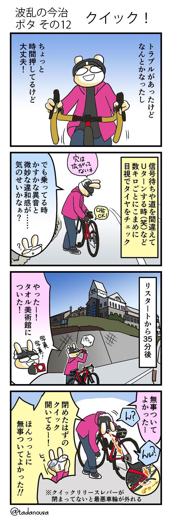 bike_4koma_RB20200223_12_s.jpg