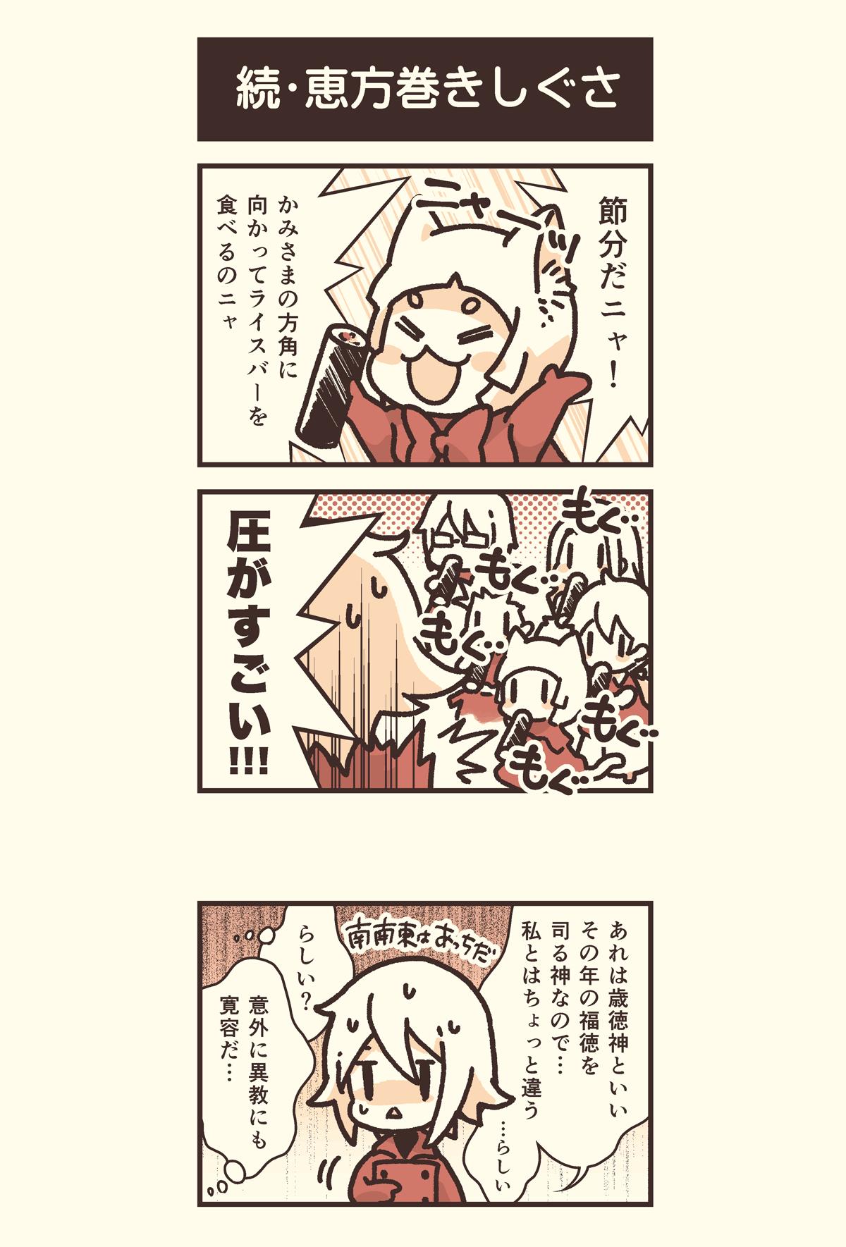 恵方巻き3コマ2021ブログ用