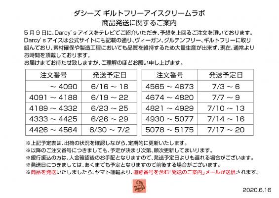 200616ダシーズ配送日のご案内_pc (2)