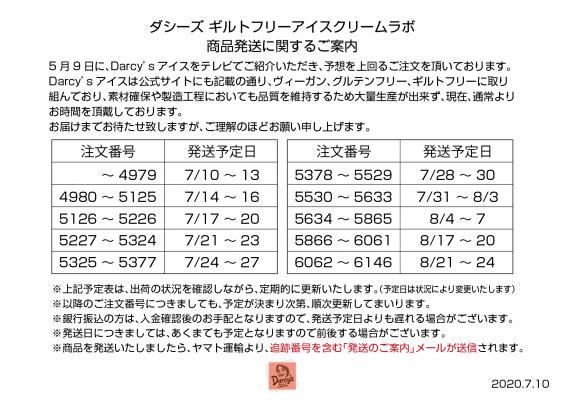 ダシーズ 発送予定 7月10日