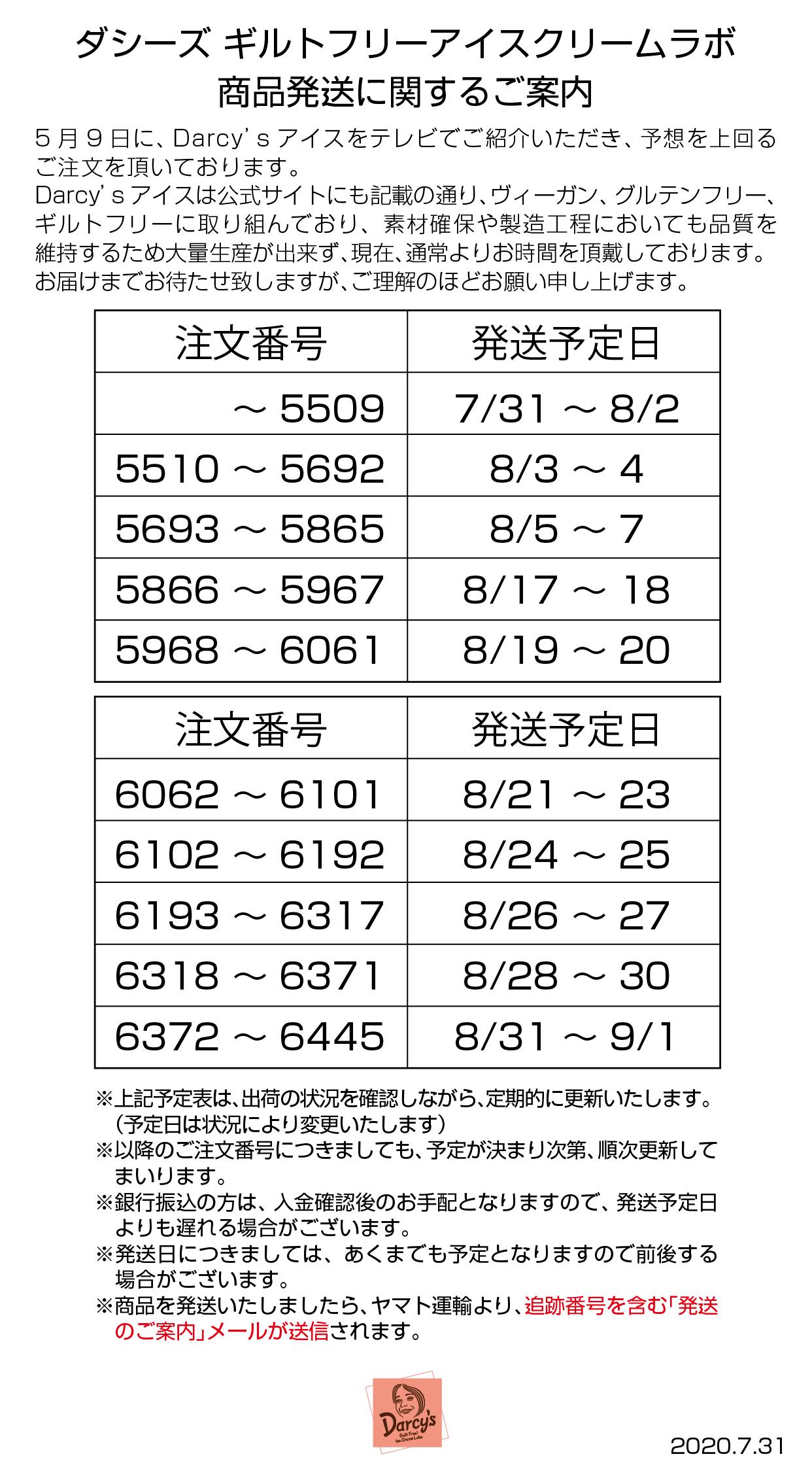 200731ダシーズ配送日のご案内_smafo