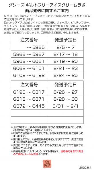 200804ダシーズ配送日のご案内_smafo