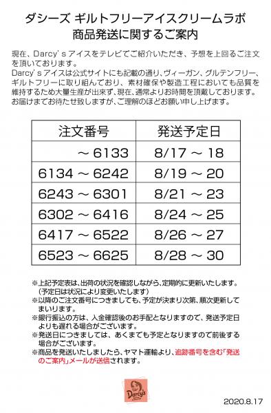 200817ダシーズ配送日のご案内_smafo