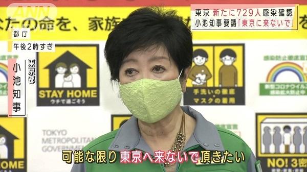 小池都知事「東京来ないで」は「強いけど必要なメッセージ」 定例会見(2021年4月16日)