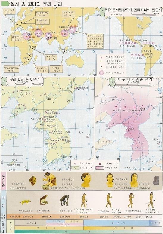 """韓国で学ぶ世界史がすごい!「世界四大文明」に""""コリアン文明""""を勝手に追加したよ・かなり酷い韓国の教科書・事実は朝鮮半島が日本列島よりも先進地域だったことは一度たりともない・文化や技術は日本から伝わった"""