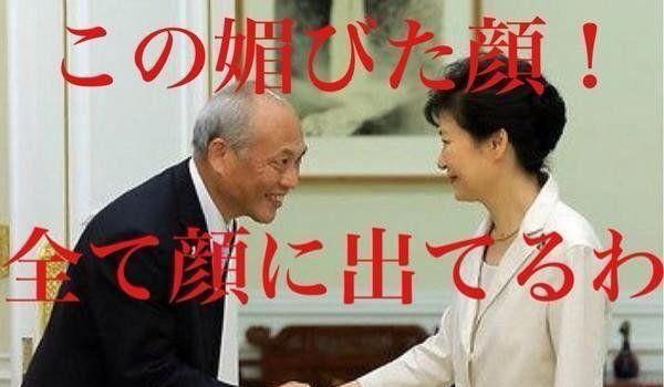 平成26年(2014年)7月25日、ソウル大学で「私が付き合っている限り、9割以上の日本人は韓国が好きだ。一部がヘイトスピーチをして全体を悪くしている」と発言!