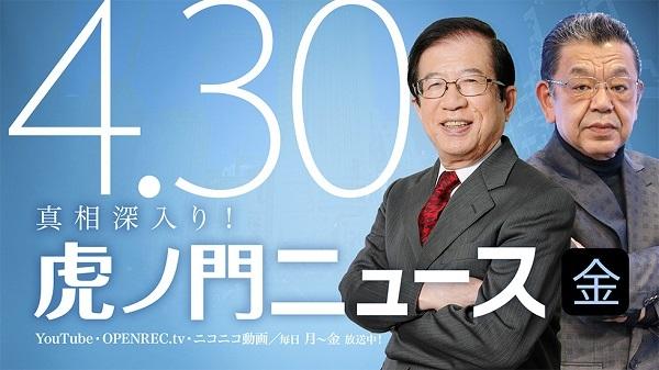 20210506武田邦彦「汚染水」発言で嘘のオンパレ!「法律は全部『国際放射線防護委員会の勧告』で作られた」
