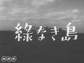 20210401NHKが軍艦島の映像を捏造!前田晃伸会長「確認はできてないが、別炭鉱の映像という証拠はない」 「緑なき島」