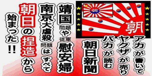 20200806朝日新聞が虚偽報道「軍艦島での朝鮮人への暴力や過酷労働、公文書や日本の裁判あり」←嘘!歴史偽造
