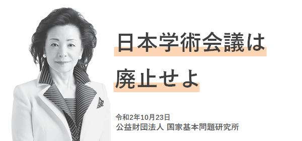 【意見広告】 日本学術会議は廃止せよ