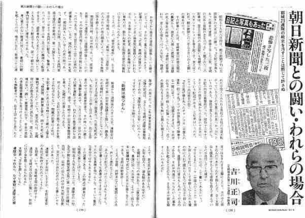 日記についても、朝日新聞による加筆あるいは改竄があったことが判明した。
