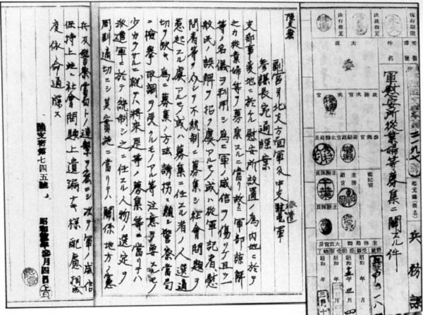 陸軍省副官通牒2197 昭和13年(1938年)3月4日20210204韓国で大波紋!「日本軍慰安婦は売春を強いられた性奴隷ではなかった」米ハーバード大学教授の論文